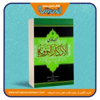 ترجمه فارسی الاذکار النوویه