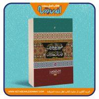 ترجمه فارسی طریق الهجرتین و باب السعادتین