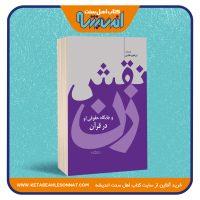 نقش زن و جایگاه حقوقی او در قرآن