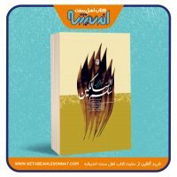 ترجمه فارسی سلم السالکین