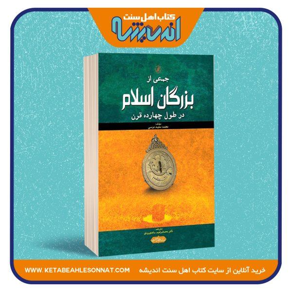 جمعی از بزرگان اسلام در طول چهارده قرن