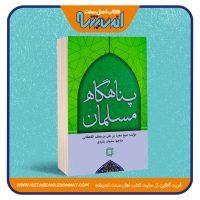 پناهگاه مسلمان/نیم جیبی/انتشارات کردستان