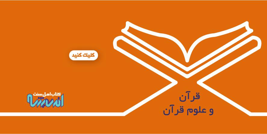 قرآن و علوم قرآن