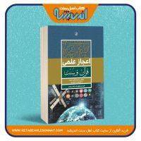 اعجاز علمی قرآن و سنت