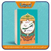 ترجمه فارسی الغنیه