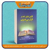 اولین باری که در قرآن می اندیشم