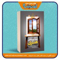 بررسی چند مسئله ی هنری از دیدگاه قرآن و سنت