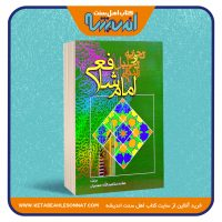 تجزیه و تحلیل زندگانی امام شافعی