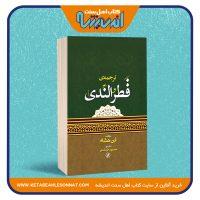 ترجمه فارسی قطر الندی