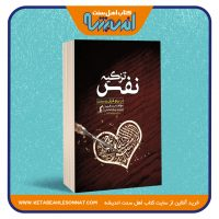 تزکیه نفس در پرتو قرآن و سنت