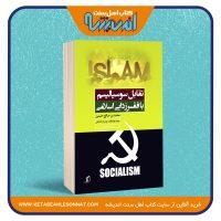 تقابل سوسیالیسم با فقرزدایی اسلامی