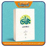 جوان از نگاه قرآن
