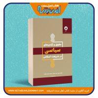 حقوق و آزادی های سیاسی در شریعت اسلامی