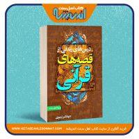 درس های زندگی از قصه های قرآنی