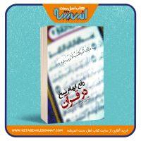 رفع ابهام نسخ در قرآن