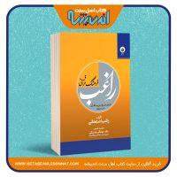 فرهنگ قرآنی راغب