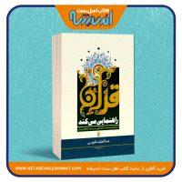 قرآن راهنمایی می کند