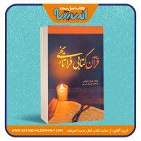 قرآن کتابی فراتاریخی