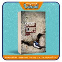 نگرشی قرآنی در فهم قدر و قضا
