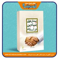 پیمان های بنیادین در اسلام