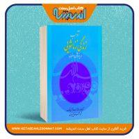 آداب زندگی زناشویی در پرتو قرآن و سنت