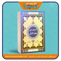 ترجمه فارسی التبیان فی علوم القرآن