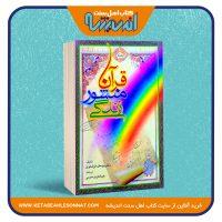 قرآن منشور زندگی