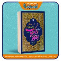 ترجمه فارسی اللؤلؤ و المرجان