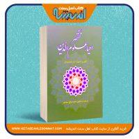 مختصر احیاء علوم الدین