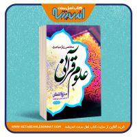 مختصری از علوم قرآنی