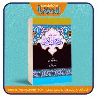 ترجمه فارسی تهذیب مدارج السالکین