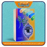 کلیات اسلام