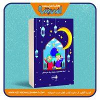 تحفه ماه مبارک رمضان برای خردسالان