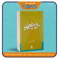 مشاهیر صحابه