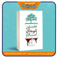 نخستین شهیدان اسلام