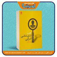 نگاهی به انسان شناسی قرآنی
