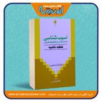آسیب شناسی امت اسلامی و راهکارهای قرآنی خطبه شامیه