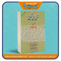 احکام در فقه امام شافعی – همراه با متن عربی التقریب ابی شجاع