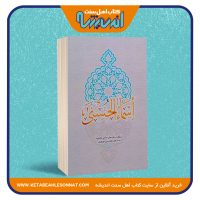 اسماء الحسنی – سلیمان سامی محمود