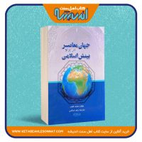 جهان معاصر در پرتو بینش اسلامی