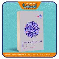 آگاهی بخشی قرآن به اهل ایمان