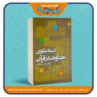 اسماء نیکوی خداوند در قرآن