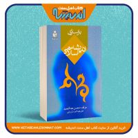 بازسازی اندیشه اسلامی