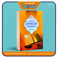 بررسی جواز ترجمه قرآن به زبان های دیگر