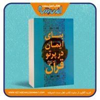 بنای ایمان در پرتو قرآن