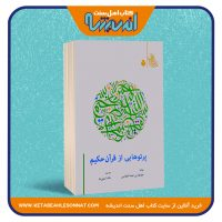 پرتوهایی از قرآن حکیم