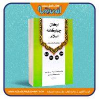 ارکان چهارگانه اسلام در پرتوی قرآن و سنت