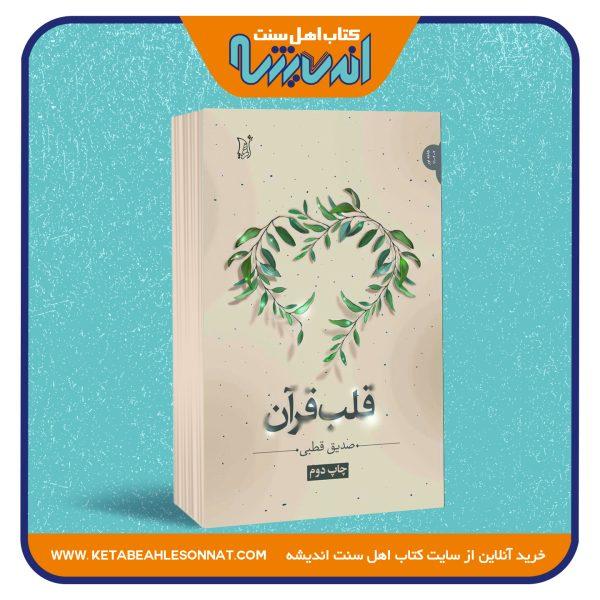 قلب قرآن