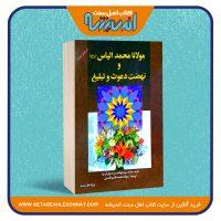 مولانا محمد الیاس و نهضت دعوت و تبلیغ