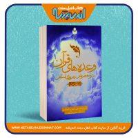 وعده های قرآن در خصوص پیروزی اسلام